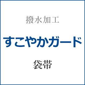 【すこやかガード加工】袋帯 s-6