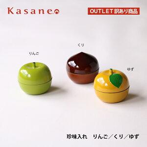 かわいい珍味入れ りんご/くり/ゆず 日本製 珍味入 前菜 【 アウトレット / 数量限定 / 返品不可 】