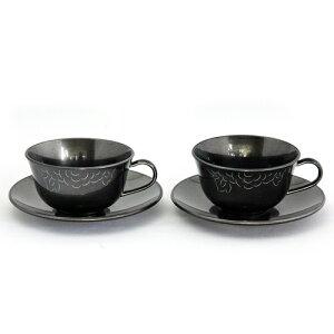 ティーカップ&ソーサーペアブラックシルバーSHAKU-YAKU