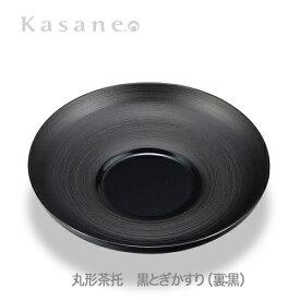 丸形茶托 黒とぎかすり