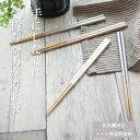towan 箸 食洗機対応 22.5cm 名入れ 対応 日本製 メール便送料無料 木 大人 左利き 右利き プレゼント かわいい おしゃれ ホワイト 白 …