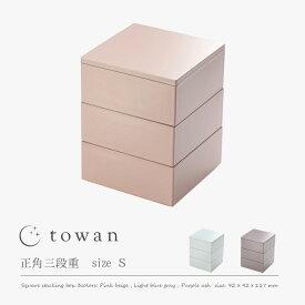 towan 正角三段重 Sサイズ 約9cm 送料無料 日本製 スクエア 重箱 三段 ピンク/グレー/パープル おしゃれ かわいい 和モダン 和洋 雛祭り くすみカラー 3寸