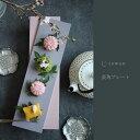 towan長角プレート 日本製 長方形 皿 長辺33cm デザート皿 ピンクベージュ/ライトブルーグレー/パープルアッシュ リバーシブルカラー …
