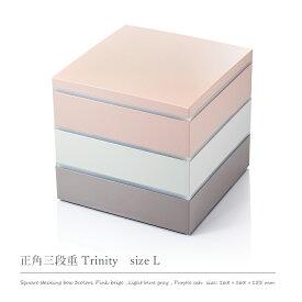 towan 重箱 3段 Trinity Lサイズ 約16.5cm 送料無料 日本製 スクエア 三段 三段重 蓋の色 ピンク/グレー/パープル 中蓋付 バンド付 おしゃれ かわいい 和モダン 和洋 くすみカラー ニュアンスカラー 5.5寸 雛祭り 正月 冷蔵庫可 ご家庭用 普段使い
