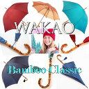 WAKAO【名入れ/修理OK】ワカオ イマージュバンブークラシックお洒落な竹ハンドル&フェミニンサイズ心斎橋みや竹オリジ…
