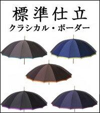 ◆生地(傘本体)クラシカル・ボーダー(5色)作成期間約1ヶ月
