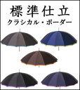 ステップ【2】◆傘本体◆60cmx16Ken標準仕立4.クラシカルボーダー(5色)作成期間約2ヶ月※傘本体の価格です。ハンドルは含みません