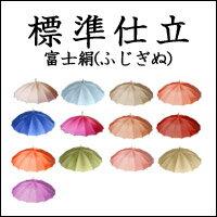 ステップ【2】◆傘本体◆60cmx16Ken標準仕立富士絹プリンセス紳士仕立て(18カラー)作成期間約3ヶ月※傘本体の価格です。ハンドルは含みません