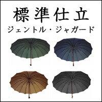 ステップ【2】◆傘本体◆60cmx16Ken標準仕立 ジェントル・ジャカード(5色)作成期間約2ヶ月※傘本体の価格です。ハンドルは含みません