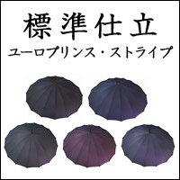 ◆生地(傘本体)ユーロプリンス・ストライプ(5色)作成期間約2ヶ月
