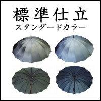 ステップ【2】◆傘本体◆60cmx16Ken標準仕立 紳士スタンダードカラー(4色)作成期間約2ヶ月※傘本体の価格です。ハンドルは含みません