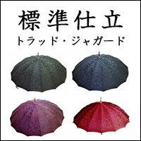 ◆生地(傘本体)ロイヤル・ジャカード(5色)作成期間約3ヶ月