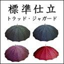 ステップ【2】◆傘本体◆60cmx16Ken標準仕立5.トラッド・ジャカード(5カラー)作成期間約3ヶ月※傘本体の価格です。ハンドルは含みません