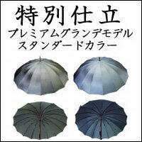 ◆ご留意事項◆骨パーツは一部メタル色またはシルバー色になります65cmx16本骨プレミアムグランデモデル●特別仕立て(傘本体)作成期間約3ヶ月