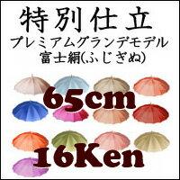 ステップ【2】◆傘本体◆65cm x 16本骨 プレミアムグランデモデル ●特別仕立て(傘本体)作成期間約3ヶ月色/富士絹プリンセスカラーの紳士仕立て作成期間約3ヶ月
