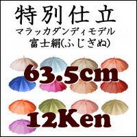 ステップ【2】◆傘本体◆63.5cm x 12本骨 マラッカダンディモデル 無地●特別仕立て(傘本体)色/富士絹プリンセスカラーの紳士仕立て作成期間約3ヶ月