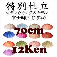 ステップ【2】◆傘本体◆70cm x 12本骨 マラッカキングスモデル無地 ●特別仕立て(傘本体)色/富士絹プリンセスカラーの紳士仕立て作成期間約3ヶ月