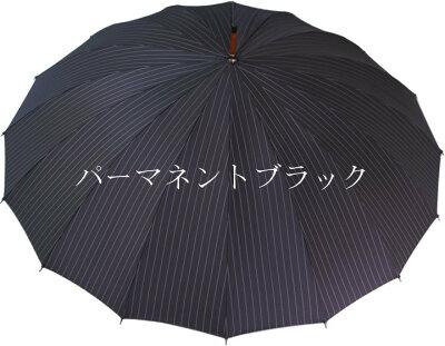 ステップ【2】◆傘本体◆60cmx16Ken標準仕立ユーロプリンス・ストライプ(5色)作成期間約2ヶ月※傘本体の価格です。ハンドルは含みません