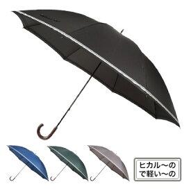 ヒカル~ので軽い~の メンズ大判80cm×8本骨紳士用 雨傘 大判 丈夫 軽い カーボン 撥水 抜群 テフロン加工 反射 光る 安全対策 夜道 自社開発 プレゼント ギフト ソーシャルディスタン
