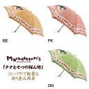 マンハッタナーズ「ナナと七つの桜ん坊」レディース 婦人用 折り畳み傘 雨傘 ミニ 軽量 丈夫 コンパクト 樹脂…