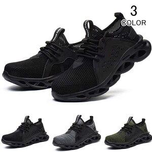 作業靴 安全靴 滑らない メンズ レディース おしゃれ かっこいい セフティーシューズ 安全スニーカー アークシューズ 先芯入り 鋼先芯 つま先ガード 靴 歩きやすい 疲れない 耐滑 刺し防止