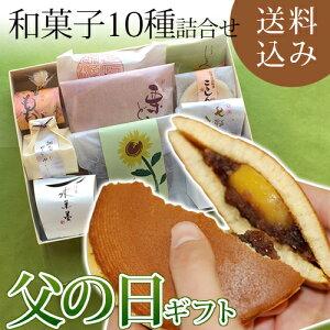 父の日 ギフト プレゼント 父の日限定和菓子10種詰合...