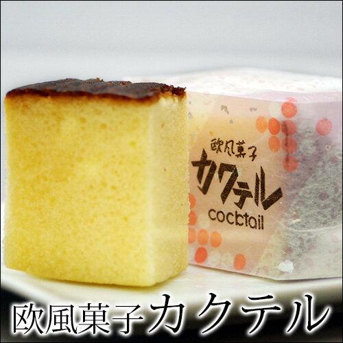 欧風菓子 カクテル25個入和菓子 洋菓子 洋酒 かすてら カステラ