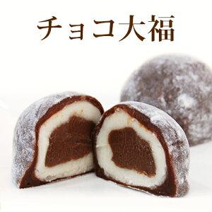 チョコ大福8個入 バレンタイン 義理チョコ 限定 和 和菓子 詰め合わせ 老舗 高級 生チョコ 大福 生菓子 お取り寄せ