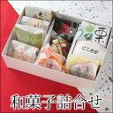和菓子詰め合わせ味遊『いろ葉』10種詰め合わせ。・・帰省土産・誕生日・プレゼント・お供えにも【あす楽対応】【あす…