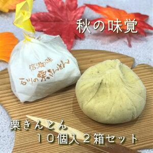秋の味覚 和菓子 ギフト 栗きんとん 10個入 2箱セット 菓子庵石川 贈答用 高級 菓子折り 送料無料