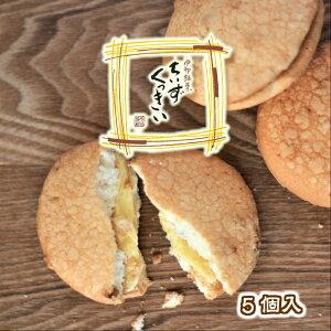 春ギフト クッキー ちいずくっきい 5個入 菓子庵石川 贈答用 お菓子 菓子折り 焼き菓子 送料無料 チーズクッキー 卒業 入学 内祝い 退職 異動