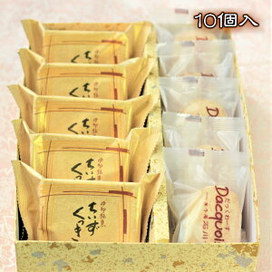 お中元 サマーギフト ちいずくっきい・ダックワース 詰め合わせ 2箱セット 菓子庵石川 贈答用 菓子折り 焼き菓子 送料無料 チーズクッキー