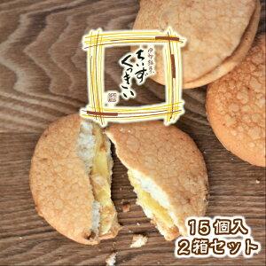 父の日ギフト スイーツ クッキー ずくっきい 15個入 2箱セット 菓子庵石川 贈答用 お菓子 菓子折り 焼き菓子 詰め合わせ 送料無料 チーズクッキー プレゼント