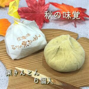 秋の味覚 和菓子 ギフト 栗きんとん 6個入 菓子庵石川 贈答用 高級 菓子折り 送料無料