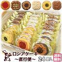 ※ 【 送料無料 詰め合わせ 】 ロシアケーキ 〜直行便〜 24個入 / 焼き菓子 焼菓子 詰め合わせ ロシアン クッキー 洋…