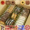 ※ 【 送料無料 焼き菓子 】 ロシアケーキ お徳用 パック 36個入 ( 6種 詰め合わせ ) / 焼菓子 クッキー 洋菓子 個…