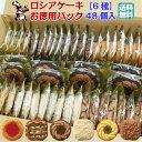 ※ 【 送料無料 焼き菓子 】 ロシアケーキ お徳用 パック 48個 入 ( 6種 詰め合わせ ) / 焼菓子 クッキー 洋菓子 個…