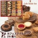完売しました 送料無料 カフェスマイルセット26個 入 ( 中山製菓 CAF-30 ) 賞味期限:2020/04/11 / 焼菓子 詰合せ クッキー ロシアケーキ サンドクッキー プチガトー タルト