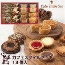 ポイント 3倍 カフェスマイルセット18個 入 ( 中山製菓 CAF-20 ) 賞味期限:2020/04/11 / 焼菓子 詰合せ クッキー ロシアケーキ サンドクッキー プチガトー タルト ギフト