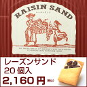 ※レーズンサンド20個入【中山製菓】