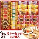 ※ 送料無料 ガトーセック32個 入 ( 中山製菓 SEC-30 ) / 焼菓子 詰合せ クッキー ロシアケーキ サンドクッキー プ…