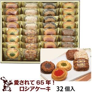 スーパーセール 2倍 愛されて65年 ロシアケーキ 32個 入 ( 中山製菓 SRC-20 ) / 焼き菓子 焼菓子 ロシアンケーキ クッキー ギフト 洋菓子 ジャム チョコレート 個包装 詰め合わせ 詰合せ 手土産