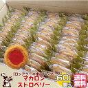 ※ 【 送料無料 】 ロシアケーキ 単品 パック 60個 入 ( マカロン ストロベリー ) / ロシアン ケーキ 焼き菓子 焼菓…