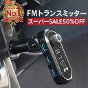 【スーパーSALE 50%OFF】 FMトランスミッター Bluetooth 高音質 全189CHから選択可能 76.1-94.9MHz 12-24V対応 車 充…