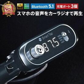 【発売記念!20%ポイントバック】 FMトランスミッター 3つのUSB充電ポート Bluetooth 5.1 高音質 全240CH 76.0-99.9MHz 12-24V対応 車 充電 ワイヤレス Smart Tap FM トランスミッター Bluetooth 車