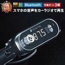 【3つのUSB充電ポート】 FMトランスミッター Bluetooth 高音質 全240CH 76.1-99.9MHz 12-24V対応 車 充電 ワイヤレス …