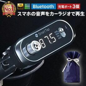 【3つのUSB充電ポート】 FMトランスミッター Bluetooth 高音質 全239CH 76.1-99.9MHz 12-24V対応 車 充電 ワイヤレス Smart Tap FM トランスミッター Bluetooth 車 ギフト