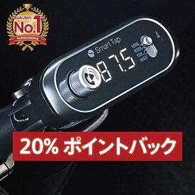 【スーパーSALE 20%ポイントバック】 FMトランスミッター Bluetooth 高音質 全239CH 76.1-99.9MHz 12-24V対応 車 充電 ワイヤレス Smart Tap FM トランスミッター Bluetooth 車 ギフト
