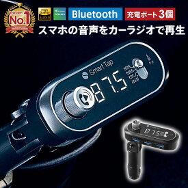 【充電用ポート3個】FMトランスミッター Bluetooth 高音質 全239CH 76.1-99.9MHz 12-24V対応 車 トラック スマホ 充電 ワイヤレス Smart Tap FM トランスミッター Bluetooth 車 ギフト
