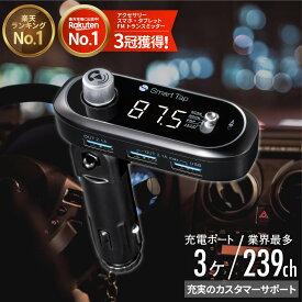 【充実のアフタサポート】FMトランスミッター Bluetooth 高音質 全239CH 76.1-99.9MHz 12-24V対応 車 トラック スマホ 充電 ワイヤレス Smart Tap FM トランスミッター Bluetooth 車 ギフト